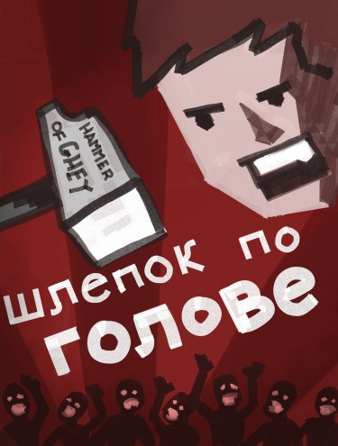 "A very strange, and probably poorly translated propaganda poster, featuring an evil face smiling while a ""Hammer of Ghey"" falls on a despairing crowd."